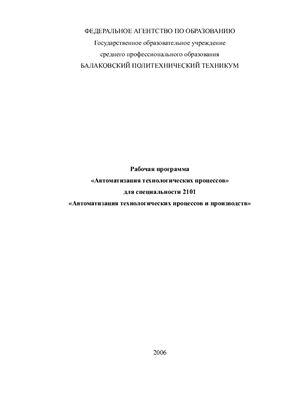 Булатов Ю.И. Рабочая программа Автоматизация технологических процессов для специальности 2101 Автоматизация технологических процессов и производств