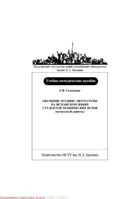 Соловьева Е.В. Обучение чтению литературы на испанском языке студентов технических вузов