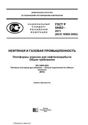 ГОСТ Р 54483-2011 (ИСО 19900: 2002) Нефтяная и газовая промышленность. Платформы морские для нефтегазодобычи. Общие требования