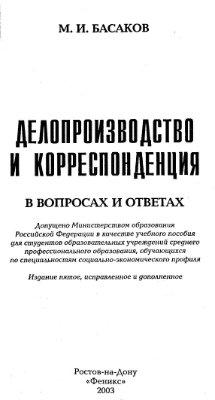 Басаков М.И. Делопроизводство и корреспонденция в вопросах и ответах