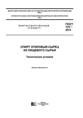 ГОСТ 131-2013 Спирт этиловый-сырец из пищевого сырья. Технические условия