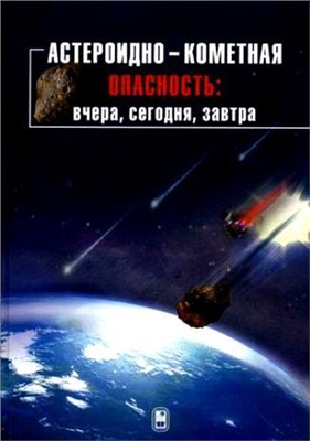 Артемьева Н.А., Баканас Е.С., Барабанов С.И. и др. Астероидно-кометная опасность: вчера, сегодня, завтра