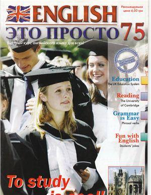 English - это просто 2005 №75