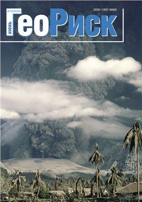 Геориск 2009 (№1-4), 2010 (№1-4)