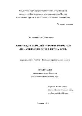 Жилинская А.В. Развитие целеполагания у старших подростков (на материале проектной деятельности)