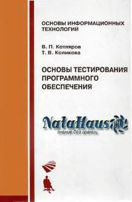Котляров В.П. Основы тестирования программного обеспечения
