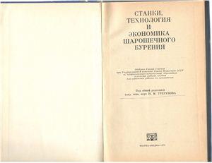 Трегубов Н.М., Равцов М.В. и др. Станки, технология и экономика шарошечного бурения
