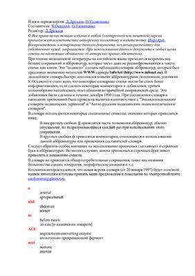 Дроздов Д., Удовиченко О. Англо-русский словарь медицинских аббревиатур