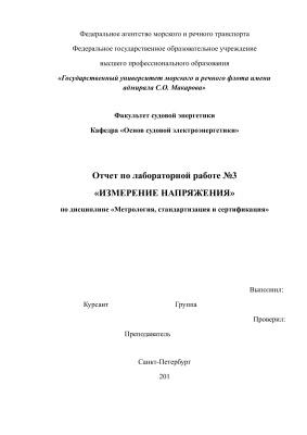 Метрология, стандартизация и сертификация. Образцовый отчёт по лабораторной работе №3 Измерение напряжения