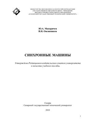 Макаричев Ю.А. Овсянников В.Н. Синхронные машины