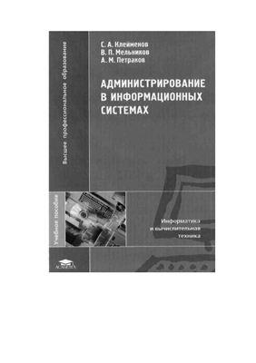 Клейменов С.А. Администрирование в информационных системах