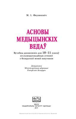 Федзюковіч М.І. Асновы медыцынскіх ведаў. 10-11 класы