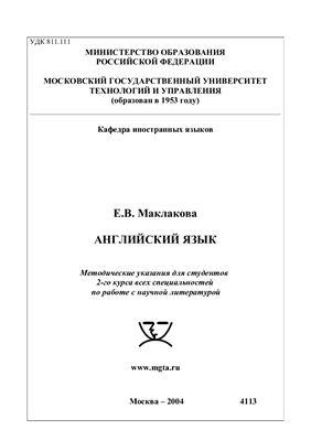 Маклакова Е.В. Английский язык. Методические указания для студентов всех специальностей по работе с научной литературой
