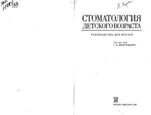 Виноградова Т.Ф. (ред.), Максимова О.П., Рогинский В.В. Стоматология детского возраста