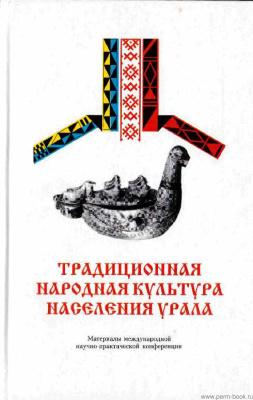 Димухаметова С.А. (глав. ред.) Традиционная народная культура населения Урала