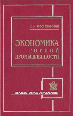 Моссаковский Я.В. Экономика горной промышленности