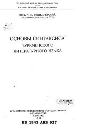 Поцелуевский А.П. Основы синтаксиса туркменского литературного языка