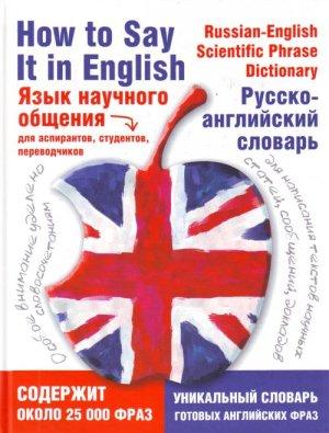Лебедев Л.П., Клауд М.Дж. Язык научного общения. How to Say It in English: A Russian-English Scientific Phrase Dictionary