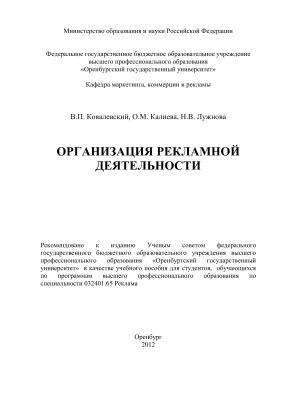 Калиева О.М., Лужнова Н.В., Ковалевский В.П. Организация рекламной деятельности