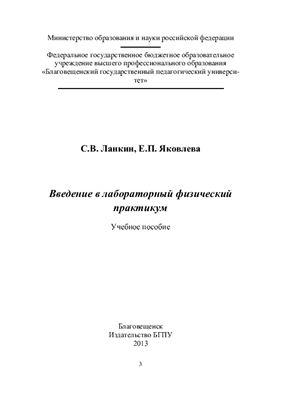 Ланкин С.В., Яковлева Е.П. Введение в лабораторный физический практикум