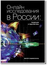 Шашкин А.В., Позднякова М.Е. (ред.) Онлайн исследования в России: тенденции и перспективы