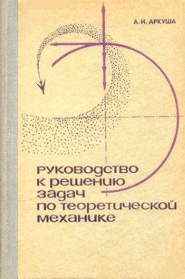 Аркуша А.И. Руководство к решению задач по теоретической механике