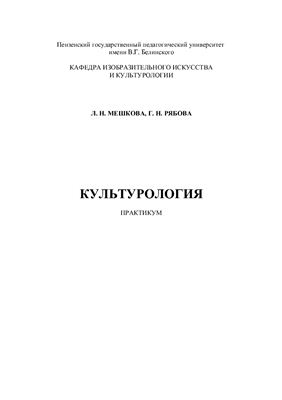 Мешкова Л.Н., Рябова Г.Н. Культурология. Практикум