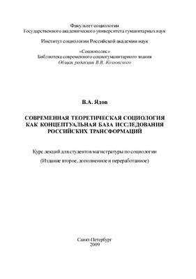 Ядов В.А. Современная теоретическая социология как концептуальная база исследования российских трансформаций