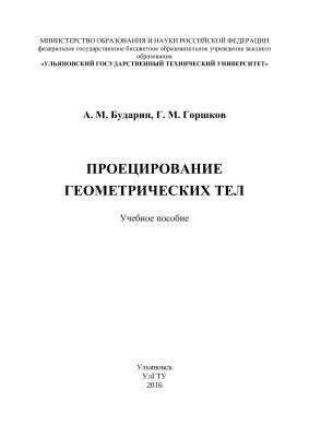 Бударин А.М., Горшков Г.М. Проецирование геометрических тел
