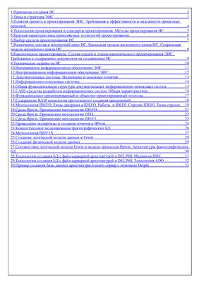 Ответы по проектированию информационных систем