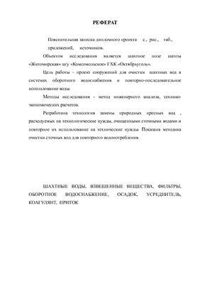 Дипломный проект - Очистка шахтных вод шахты «Житомирская» ш/у «Комсомольское» ГХК «Октябрьуголь»