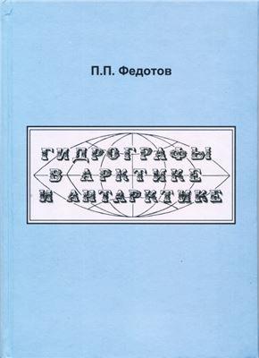 Федотов П.П. Гидрографы в Арктике и Антарктике: Исторический очерк