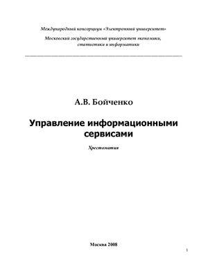Бойченко А.В. Управление информационными сервисами
