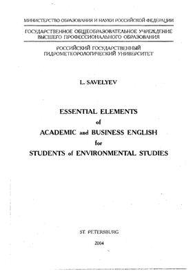 Савельев Л.А. Основы академического и делового английского языка в сфере наук об окружающей среде