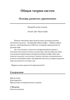 Берталанфи Л. Общая теория систем - Основы, развитие, применение. Главы 1-2