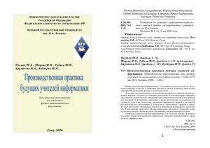 Позняк Т.А., Тарова И.Н. и др. Производственная практика будущих учителей информатики
