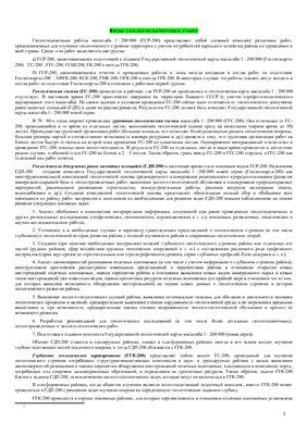 Щеколдин Р.А. Геологическое картирование. Краткий конспект лекций