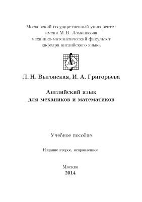 Выгонская Л.Н., Григорьева И.А. Английский язык для механиков и математиков