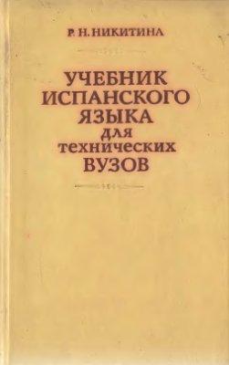 Никитина Р.Н. Учебник испанского языка для технических вузов