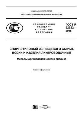 ГОСТ Р 52522-2006 Спирт этиловый из пищевого сырья, водки и изделия ликероводочные. Методы органолептического анализа
