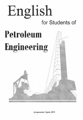 Вавилова Т.Д., Иванова Т.Л., Лепешкина Н.Г. English for Students of Petroleum Engineering