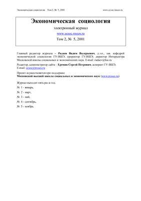 Экономическая социология 2001 №05
