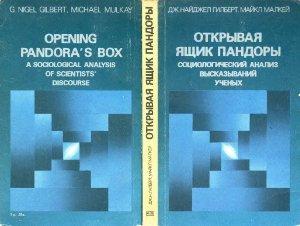 Гилберт Д., Малкей М. Открывая ящик Пандоры: Социологический анализ высказываний ученых