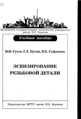 Гусев В.И., Пугин Г.А., Суфляева Н.Е. Эскизирование резьбовой детали