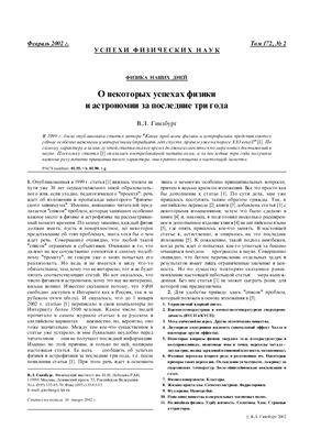 Гинзбург В.Л. О некоторых успехах физики и астрономии за последние три года