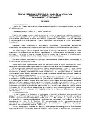 Алиев А.Н. Понятие и содержание оперативно-розыскной характеристики преступлений, совершаемых в сфере медицинского страхования