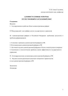Гаман-Голутвина О.В. Административные реформы: отечественный и зарубежный опыт