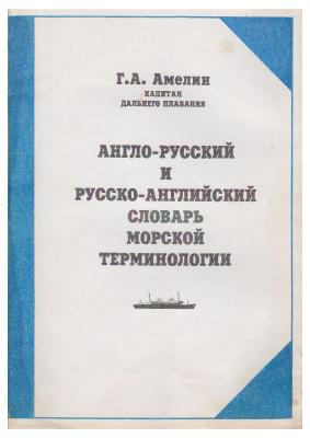 Амелин Г.А. Англо-русский и русско-английский словарь морской терминологии