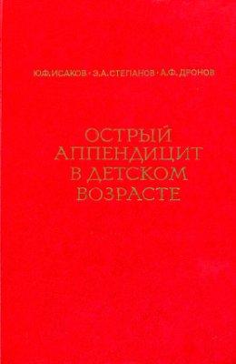 Исаков Ю.Ф., Степанов Т.В., Дронов А.Ф. Острый аппендицит в детском возрасте