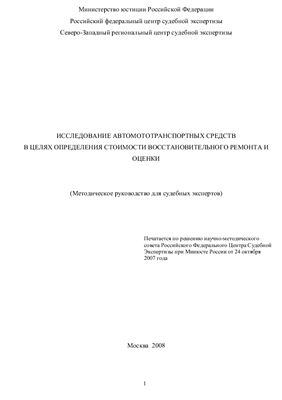 Махнин Е.Л., Федотов С.В., и др. Исследование автомототранспортных средств в целях определения стоимости восстановительного ремонта и оценки (Методическое руководство для судебных экспертов)